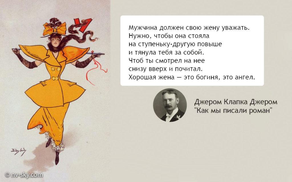 Джером Капка Джером о женщинах